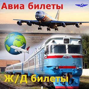 Авиа- и ж/д билеты Чехова