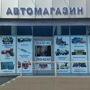 Автомагазины Чехова