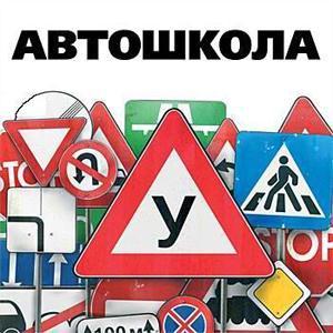 Автошколы Чехова