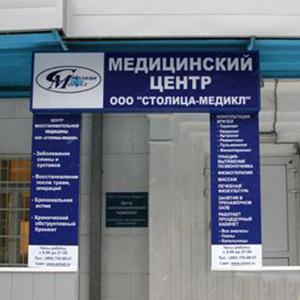 Медицинские центры Чехова