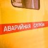 Аварийные службы в Чехове