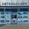Автомагазины в Чехове