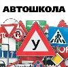 Автошколы в Чехове