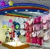 Детские магазины в Чехове