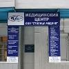 Медицинские центры в Чехове