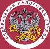 Налоговые инспекции, службы в Чехове