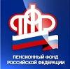 Пенсионные фонды в Чехове