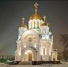 Религиозные учреждения в Чехове