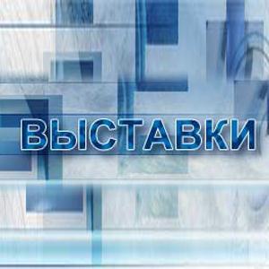 Выставки Чехова