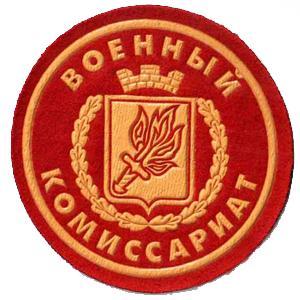 Военкоматы, комиссариаты Чехова